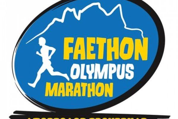 8ος Faethon Olympus Marathon - Αποτελέσματα