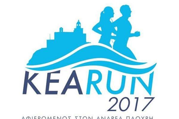 Kea Run 2019 - Αποτελέσματα
