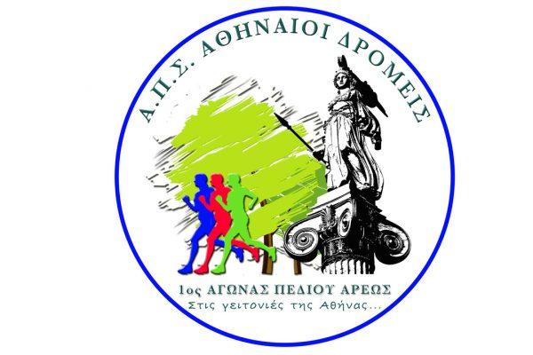 3ος Αγώνας Πεδίου Άρεως Στις Γειτονιές της Αθήνας - Αποτελέσματα