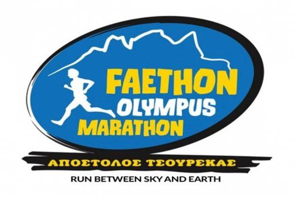 Faethon Olympus Marathon 2018 - Αποτελέσματα
