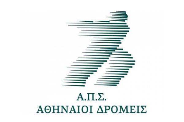 «Αθηναίοι Δρομείς» Πρόσκληση Ζωής: Ανακοίνωση για αιμοδοσία