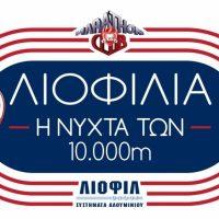 ΛΙΟΦΙΛΙΑ - Η ΝΥΧΤΑ ΤΩΝ 10.000μ - Αποτελέσματα