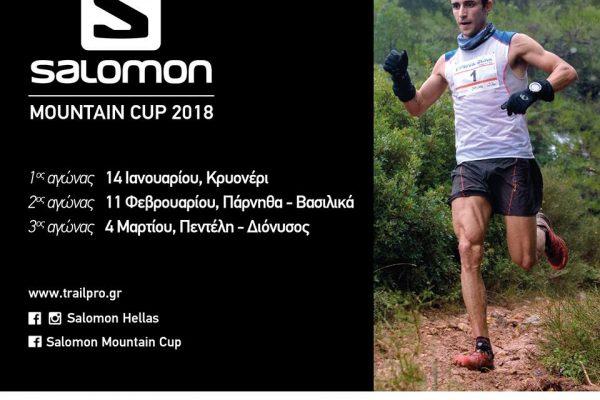 Salomon Mountain Cup 18 Πάρνηθα - Αποτελέσματα