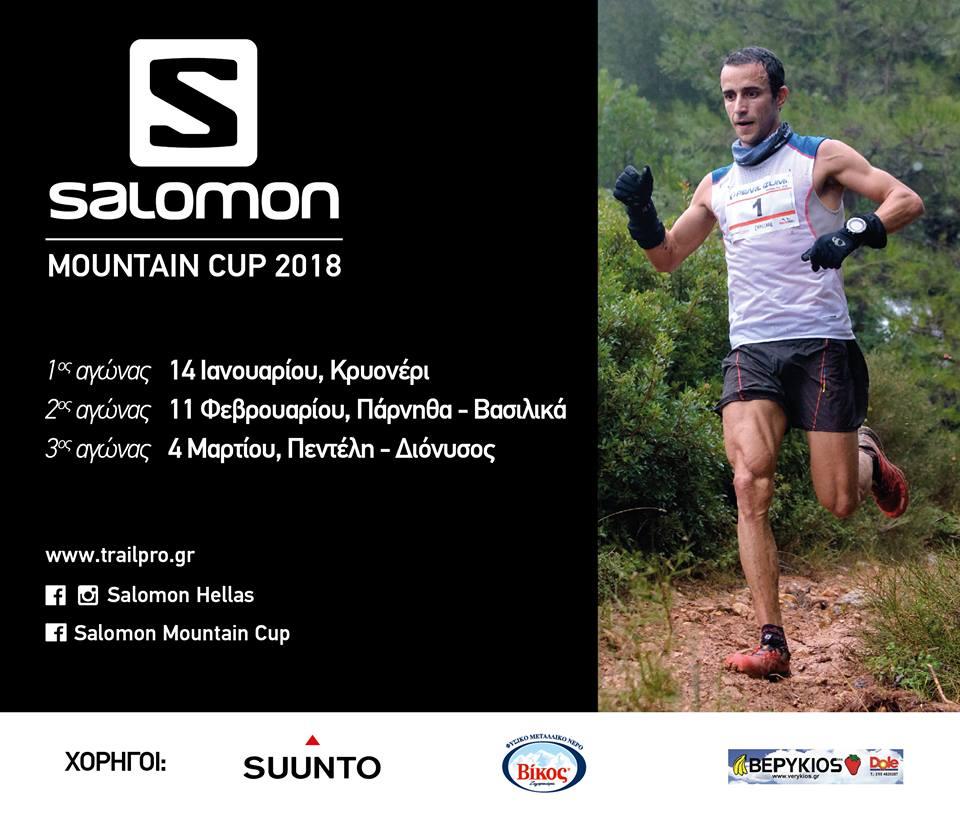 Salomon Mountain Cup 18 Πεντέλη - Αποτελέσματα