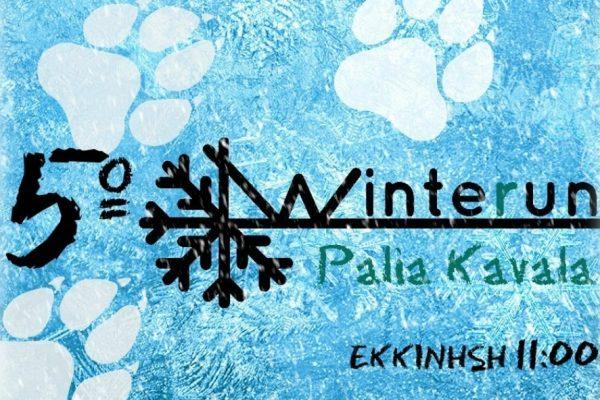 5ο Winterun Palia kavala 2018