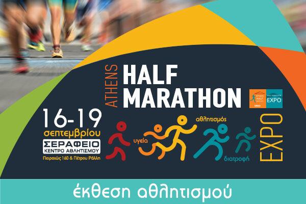 HALF MARATHON EXPO 2020