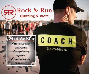 Rock & Run