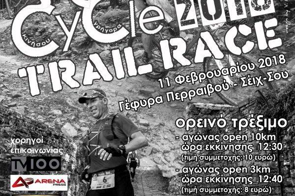 5o Cycle Trail Race 2018 - Αποτελέσματα