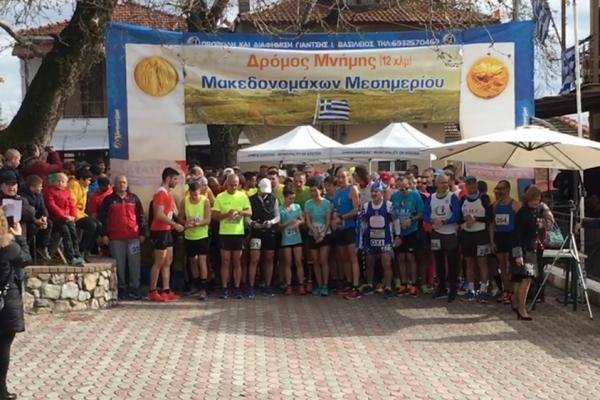 6ος Αγώνας Δρόμου Μνήμης Μακεδονομάχων Μεσημερίου Έδεσσας