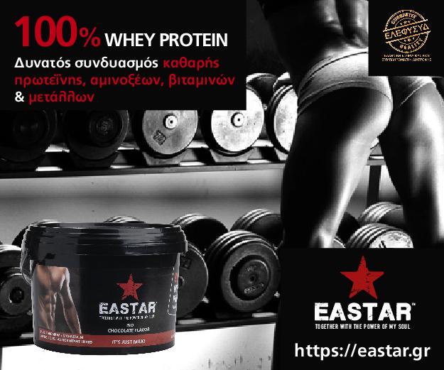 EAS STAR Whey Protein