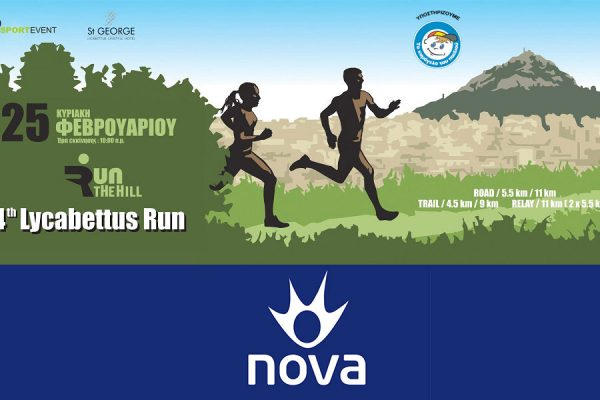 H Nova «Xορηγός Eπικοινωνίας» του 4ου Lycabettus Run
