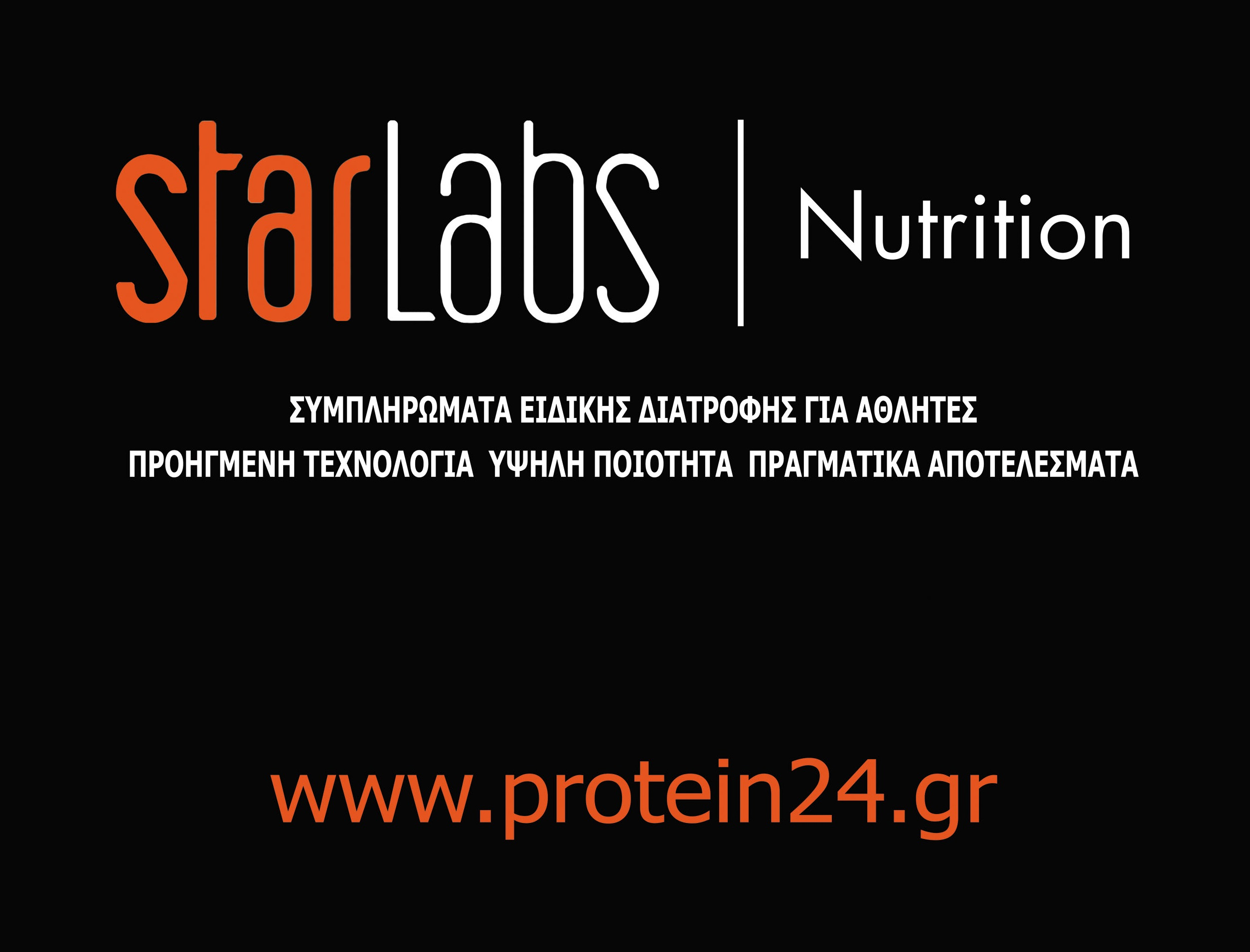 Συμπληρώματα Ειδικής Διατροφής για Αθλητές. Προηγμένη Τεχνολογία, Υψηλή Ποιότητα, Πραγματικά Αποτελέσματα