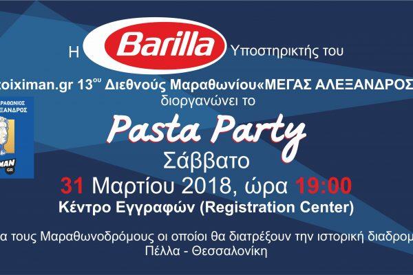 """Η Barilla φροντίζει για το pasta party του stoiximan.gr Διεθνούς Μαραθωνίου """"ΜΕΓΑΣ ΑΛΕΞΑΝΔΡΟΣ"""""""