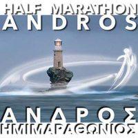 2ος Ημιμαραθώνιος Δρόμος Άνδρου 2018 - Αποτελέσματα