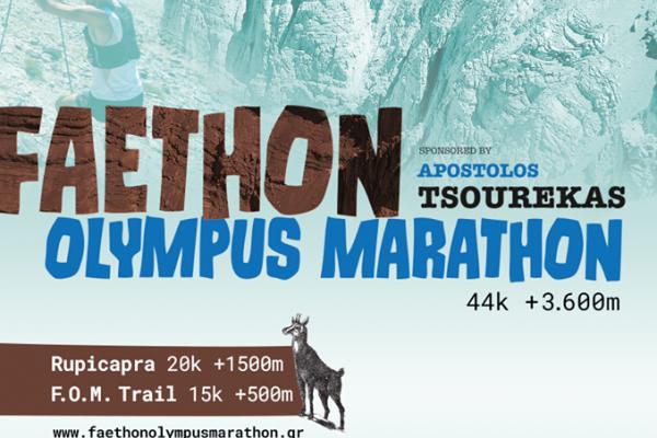 Faethon Olympus Marathon και Dynafit Τρέχουν και φέτος «μεταξύ ουρανού και γης»