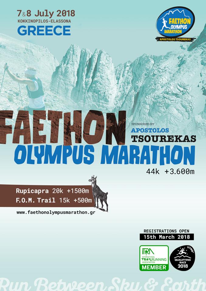 Ανοίγουν επίσημα οι εγγραφές του Faethon Olympus Marathon