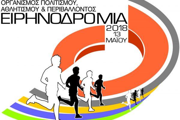 «Πρόγραμμα δωρεάν αθλητικής προετοιμασίας των Δημοτών για την Ειρηνοδρομία 2018»