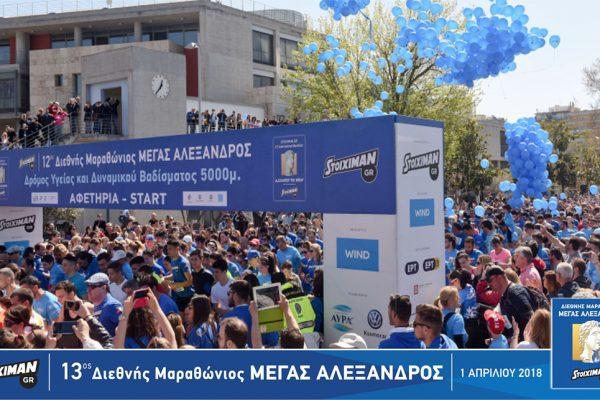Ο Σύλλογος Ελλήνων Ολυμπιονικών «τρέχει» στον Μαραθώνιο «ΜΕΓΑΣ ΑΛΕΞΑΝΔΡΟΣ»