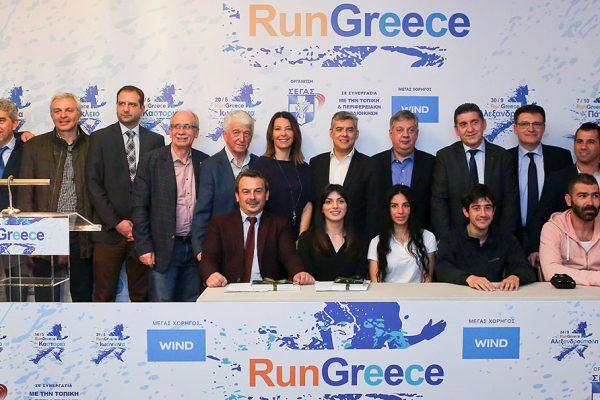 Ολα έτοιμα για την έκτη σειρά των αγώνων Run Greece