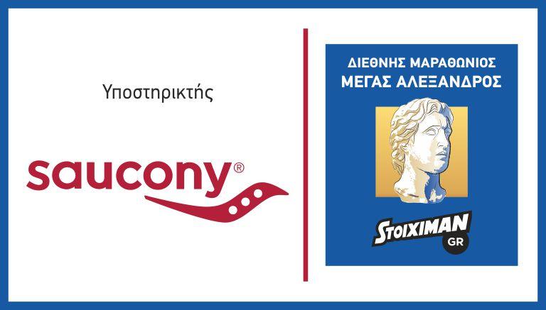 Η Saucony Greece «τρέχει» στον Διεθνή Μαραθώνιο «ΜΕΓΑΣ ΑΛΕΞΑΝΔΡΟΣ»