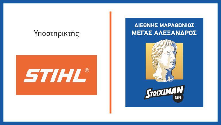 Η ANDREAS STIHL A.E. Υποστηρικτής του Stoiximan.gr 13ου Διεθνούς Μαραθωνίου «ΜΕΓΑΣ ΑΛΕΞΑΝΔΡΟΣ»