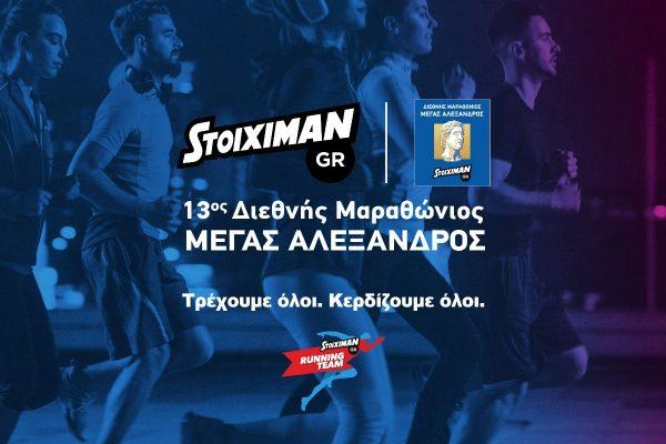 Η Stoiximan δίπλα στα Ιδρύματα της Βορείου Ελλάδος