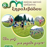 Την Κυριακή 15 Ιουλίου ο 8ος αγώνας ορεινού τρεξίματος Ξηρολιβάδου