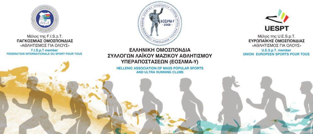 Οι προτάσεις της ΕΟΣΛΜΑ-Υ για το νέο Αθλητικό Νομοσχέδιο