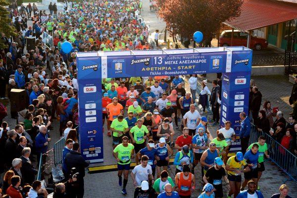 Γιορτή του αθλητισμού ο Stoiximan.gr 13ος Διεθνής Μαραθώνιος «ΜΕΓΑΣ ΑΛΕΞΑΝΔΡΟΣ»!