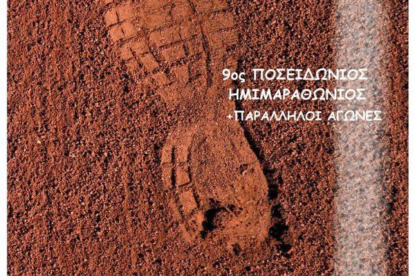 9ος Ποσειδώνιος Ημιμαραθώνιος: Πρόγραμμα κοινωνικών και περιβαλλοντικών δράσεων