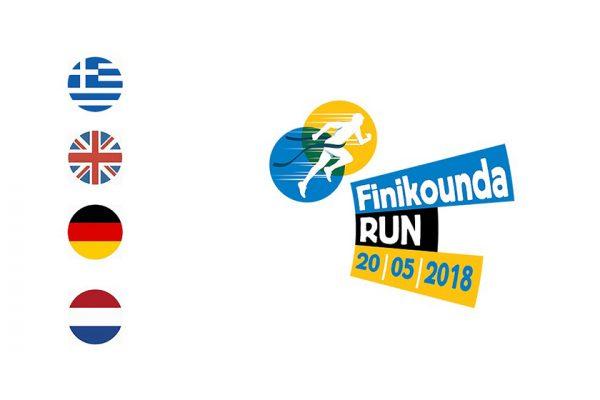 Finikounda RUN 2018 - Αποτελέσματα