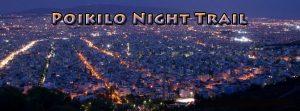 Ξεχωριστή εμπειρία το 6οPoikilo Night Trail