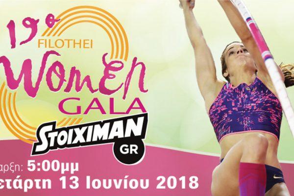 Όλα έτοιμα για το 19ο Filothei Women Gala