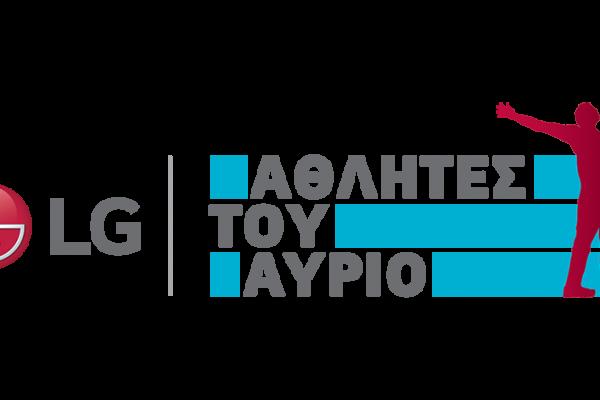 Η LG Electronics Hellas προσφέρει δωρεάν τη συμμετοχή των εφήβων στο Spetses mini Marathon 2018