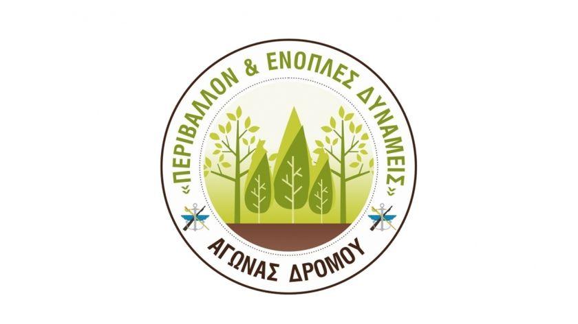 Δρόμος Ορεινού Τρεξίματος «Περιβάλλον και Ένοπλες Δυνάμεις»- Αποτελέσματα