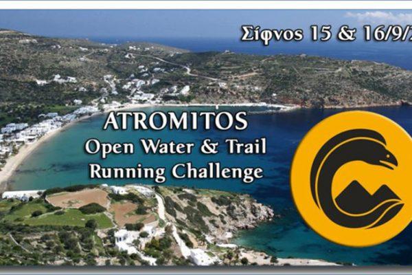 Atromitos Race 2018: Μην τρομάζετε, έρχεται στη Σίφνο