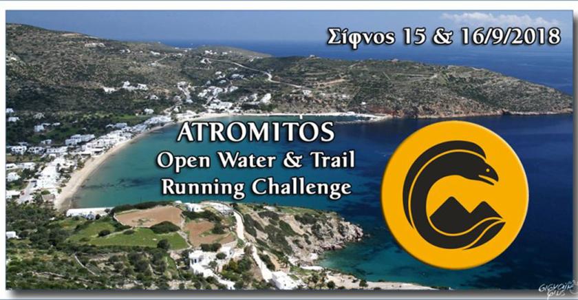 Atromitos Race 2018 - Αποτελέσματα