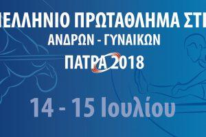 Πανελλήνιο Πρωτάθλημα Στίβου: Πρόγραμμα και συμμετοχές
