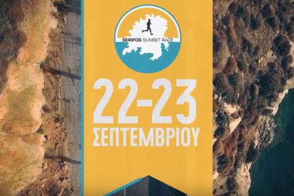 Το promo βίντεο του Serifos Sunset Race 2018