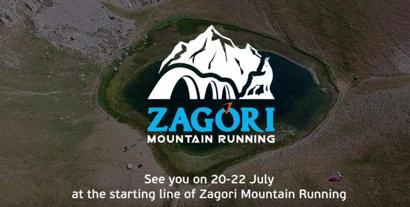 Το εκπληκτικό video του Zagori Mountain Running