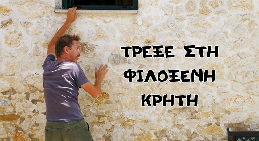 Με Γερμανό τουρίστα και Ψαραντώνη το βίντεο του Ημιμαραθωνίου Κρήτης!