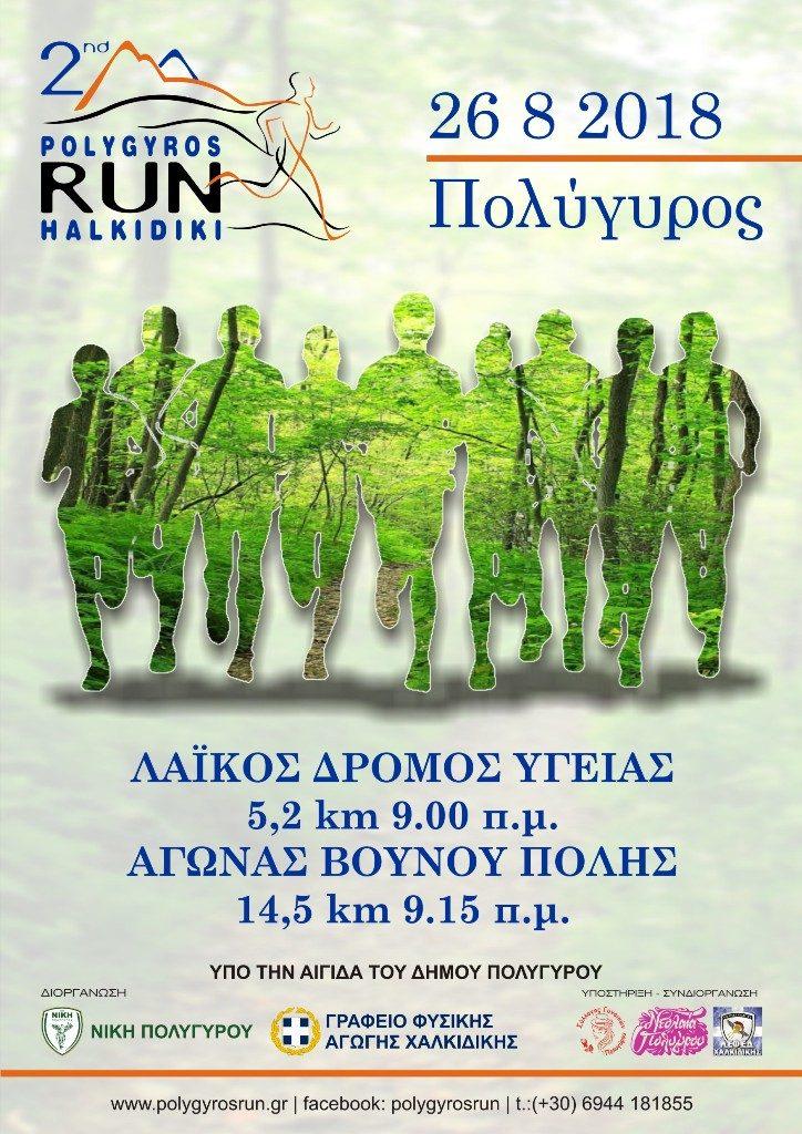 2ος Αγώνας Polygyros Run Χαλκιδική 2018 - Αποτελέσματα