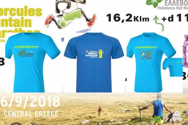 12oς Hercules Mountain Marathon: Όλα όσα πρέπει να ξέρετε για τον αγώνα