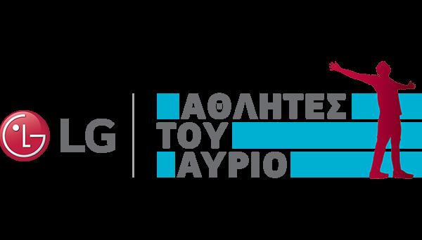 LG Αθλητές του Αύριο - Skills and Drills contest
