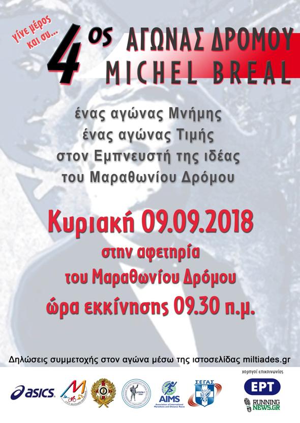 4ος αγώνας δρόμου 10χλμ. Michel Breal - Αποτελέσματα