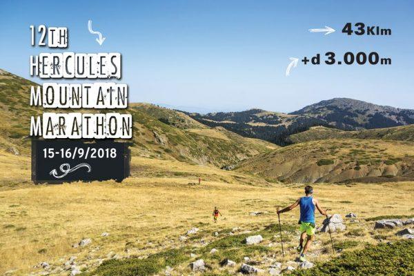 Hercules Mountain Marathon : Εγγραφές και πλήρες πρόγραμμα