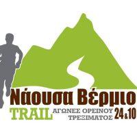 1ο Νάουσα Βέρμιο Trail- Αποτελέσματα