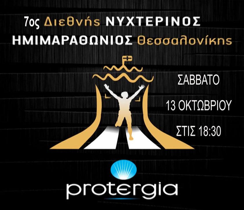 Νυχτερινός Ημιμαραθώνιος Θεσσαλονίκης - Αποτελέσματα (live)