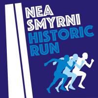 4ος Αγώνας Ιστορικής Μνήμης Νέας Σμύρνης - Αποτελέσματα