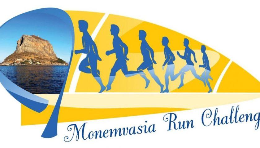 Monemvasia Run Challenge 2018 - Αποτελέσματα